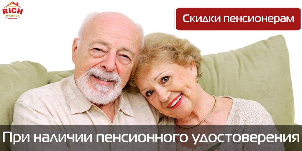 скидки-пенсионерам-пнг (1)