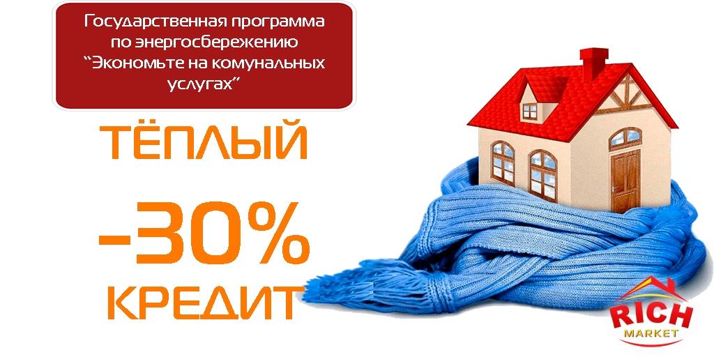 теплый-кредит (1)
